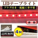 ショッピングLED 5050LEDテープライト コンセントプラグ付き AC100V 4M 配線工事不要 簡単便利 赤色 店舗 棚下照明 間接照明 CY-TPR4M