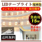 ショッピングLED LEDテープライト コンセントプラグ付き AC100V 15M 業務用 業者 配線工事不要 簡単便利 電球色 間接照明 棚照明 二列式 CY-TPW15M