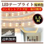 ショッピングLED LEDテープライト コンセントプラグ付き AC100V 1.5M 150cm 工事不要 簡単便利 電球色 間接照明 棚照明 二列式 CY-TPW1HM