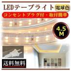 ショッピングLED LEDテープライト コンセントプラグ付き AC100V 4.5M 450cm 工事不要 簡単便利 電球色 間接照明 棚照明 二列式 CY-TPW4HM