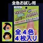 タトゥー隠し タトゥーカバー AQUA 全色お試し用 4枚入り