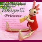 ココペリ プリンセス Kokopelli Princess