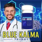 男性用サプリメント 2個セット Blue KALMA (ブルーカルマ)