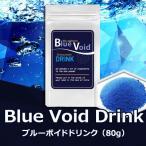 3個セット 男性用サプリメント Blue Void Drink (ブルーボイドドリンク)