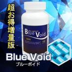 男性用サプリメント Blue Void  (ブルーボイド) 増量版