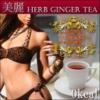 ショッピングダイエット 送料無料3個セット 美麗ハーブジンジャーティー (健康茶)