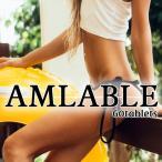 ショッピングダイエット メール便送料無料 アムラブル AMLABLE (ダイエットサプリ)