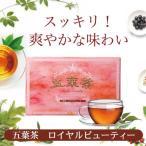 送料無料3個セット 五葉茶 ロイヤルビューティー 30包 ダイエット健康茶