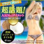 ショッピングダイエット 送料無料5個セット 濃縮ココナッツオイル粒 (ダイエットサプリ)