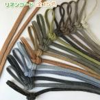 手芸 リネンコード 平紐 手芸 袋紐 カラー巾着ひも 巾着紐 約4.5mm 3m(3206)