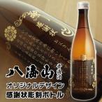 名入れ 日本酒 清酒 八海山 普通酒 表彰状彫刻ボトル 720ml