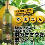 名入れ ワイン 酒 イラストも選べる 名前・記念日・メッセージが入る かまたん梨ワイン 720ml