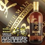 名入れ ウイスキー バレンタイン whisky ニッカ 竹鶴ピュアモルト 彫刻絵柄が選べる ユアモルトウイスキー 700ml