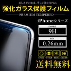 iPhone 11 ガラスフィルム 9H 強化ガラス 液晶保護フィルム iPhoneXR iPhone8 iPhone8plus iPhone7 iPhone6s iPhoneSE iPhone5s iPhone6splus iPhone7plus