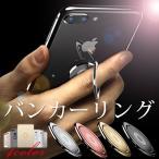 バンカーリング 薄型 スマホリング ホールドリング メタリック スマホケース iPhone 全機種対応 スマホスタンド リング Xperia Galaxy ARROWS HUAWEI