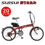 【軽量/折り畳み】電動アシスト自転車 20インチ 折りたたみ シマノ製外装6段式変速ギア BM-A30