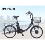 完組配送 スモール設計 20インチ電動アシスト自転車【無変速20インチ/アシスト3モード】カイホウジャパンBM-TZ500 5.8Ah