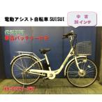 【中古】【代引不可】26インチ 電動アシスト自転車 SUISUI グリップ式内装3段変速ギア KH-DCY01-3 白 ホワイト 382