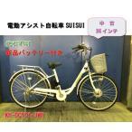 【中古】【代引不可】26インチ 電動アシスト自転車 SUISUI グリップ式内装3段変速ギア KH-DCY01-3 白 ホワイト 400