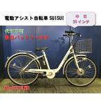 【中古】【代引不可】26インチ 電動アシスト自転車 SUISUI グリップ式内装3段変速ギア KH-DCY01 新品バッテリー付き 404