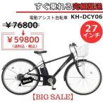 【期間限定ポイント5倍!】 27インチ 電動アシスト自転車 SUISUI 外装7段式 ワンタッチコントローラー KH-DCY06
