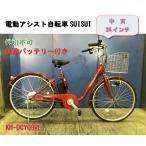 【中古・代引不可】26インチ 無変速ワンタッチコントローラー 電動アシスト自転車 319