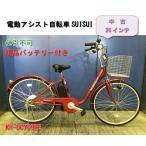 26インチ 電動アシスト自転車 赤 レッド