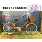 【中古】【代引不可】26インチ 電動アシスト自転車 SUISUI 折り畳み 無変速ワンタッチコントローラー KH-DCY100 レッド 赤 329