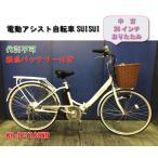 【中古】【代引不可】26インチ 電動アシスト自転車 SUISUI 折り畳み 無変速ワンタッチコントローラー KH-DCY100 373