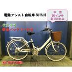 【中古】【代引不可】26インチ 電動アシスト自転車 SUISUI 折り畳み 無変速ワンタッチコントローラー KH-DCY100 414