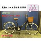 【中古】【代引不可】26インチ 電動アシスト自転車 SUISUI 折り畳み 無変速ワンタッチコントローラー KH-DCY110 246