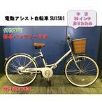 【中古】【代引不可】26インチ 電動アシスト自転車 SUISUI 折り畳み 無変速ワンタッチコントローラー KH-DCY110 336