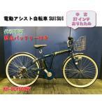 【中古】【代引不可】27インチ 電動アシスト自転車 SUISUI 折り畳み 外装6段変速ギア ワンタッチコントローラー KH-DCY600 361