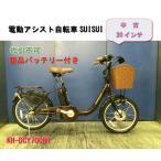 20インチ 電動アシスト自転車