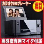 ショッピングカラオケ 【送料無料】7インチ カラオケ DVDプレーヤー CPRM対応 KAIHOU マイク付属 演歌 ポップス KH-KDD700