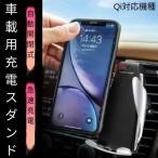 Yahoo!DEIGHT【新商品】自動開扉式車載用無線充電スタンド センサー反応で片手で設置/Qi対応機種/Qi受信機対応(英語・中国語取扱説明書のみ)