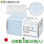 日本製 FUJI ドライメッシュマスク ホワイト Mサイズ 1箱(50枚入) 国産 サージカルマスク あすつく 不織布 3層構造 使い捨て 平ゴム
