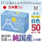 日本製 4層 不織布マスク FUJIあんしんマスク プレミアム ホワイト 50枚入 Mサイズ 90×175mm 国産 ASTMレベル2 サージカルマスク 不織布 使い捨て あすつく