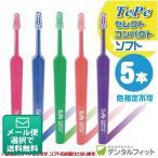 歯ブラシ Tepe テペ セレクトコンパクト ソフト 5本入(メール便6点まで)