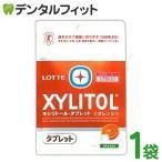 【オーラルケア】キシリトールタブレット(オレンジ)1個(35g)