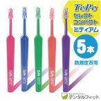 歯ブラシ Tepe テペ セレクトコンパクト ミディアム 5本入り(26392)(メール便6点まで)