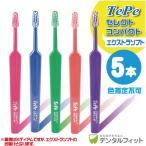 Tepe歯ブラシ セレクトコンパクト エクストラソフト 5本入 (メール便6点まで)