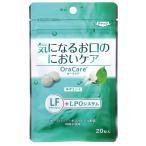 歯科専用口臭ケアタブレット Oracare-オーラケア- 1パック(20粒)(メール便12点まで)