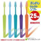 Tepe歯ブラシ セレクト /ソフト 25本/箱 『34824』