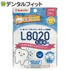 食べる虫歯予防 チュチュベビー L8020菌入 タブレット ヨーグルト風味 1袋 (90粒入)(メール便12点まで) ポイント消化