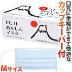 日本製 FUJIあんしんマスク そら色 ブルー Mサイズ カップキーパー付 50枚入1箱 90×175mm 国産 サージカルマスク あすつく 不織布 3層構造 使い捨て 平ゴム