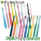 歯科専用 歯ブラシ アソート20本セット福袋  歯みがき粉おまけ付 歯ブラシは全て日本製のこだわり福袋