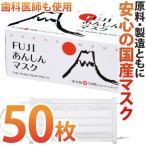 日本製 FUJIあんしん マスク ゆき色(ホワイト) Mサイズ スタンダード 50枚入 90×175mm 国産 サージカルマスク 不織布 使い捨て あすつく