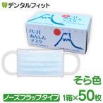 FUJIあんしんマスク そら色(ブルー) Mサイズ ノーズフラップ付 1箱(50枚入)【90×175mm】 ※メール便発送はできません