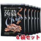 歯科用こんにゃくチップ ブラックペッパー&チキン味 6袋セット(15g×6袋) 甘味料キシリトール100%(メール便2点まで)